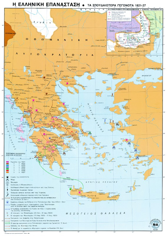 Η ΕΛΛΗΝΙΚΗ ΕΠΑΝΑΣΤΑΣΗ (1821-27)